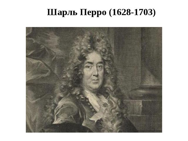 Шарль Перро (1628-1703)