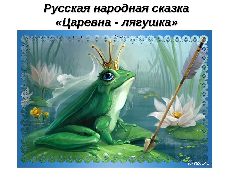 Русская народная сказка «Царевна - лягушка»