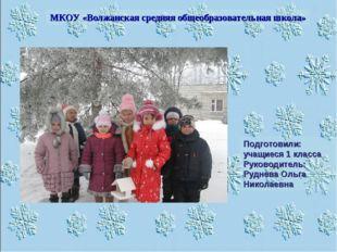 МКОУ «Волжанская средняя общеобразовательная школа» Подготовили: учащиеся 1 к