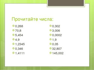 Прочитайте числа: 0,268 70,8 5,454 4,9 1,2345 0,346 1,4111 0,302 3,006 0,0002