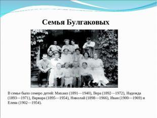 Семья Булгаковых В семье было семеро детей: Михаил (1891—1940), Вера (1892—19