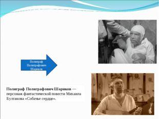 Полиграф Полиграфович Шариков Полиграф Полиграфович Шариков— персонаж фантас