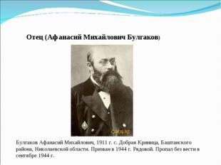 Отец (Афанасий Михайлович Булгаков) Булгаков Афанасий Михайлович, 1911 г. с.
