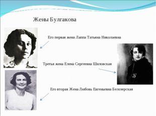Жены Булгакова Его первая жена Лаппа Татьяна Николаевна Его вторая Жена Любов