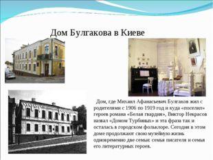 Дом Булгакова в Киеве Дом, где Михаил Афанасьевич Булгаков жил с родителями