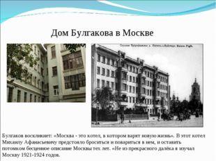 Дом Булгакова в Москве Булгаков воскликнет: «Москва - это котел, в котором ва