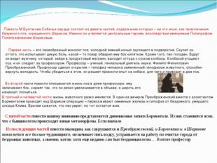 Повесть М.Булгакова Собачье сердце состоит из девяти частей, содержание кот