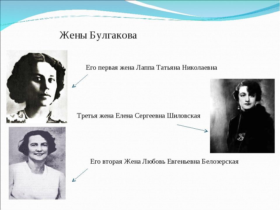 Жены Булгакова Его первая жена Лаппа Татьяна Николаевна Его вторая Жена Любов...