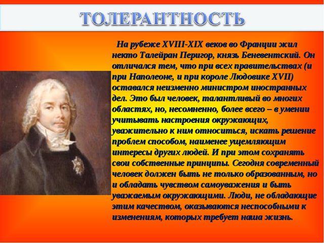 На рубеже XVIII-XIX веков во Франции жил некто Талейран Перигор, князь Бенев...