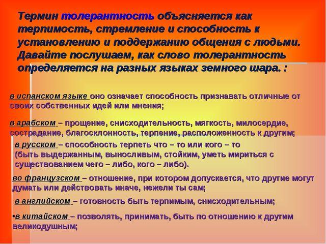 Термин толерантность объясняется как терпимость, стремление и способность к у...