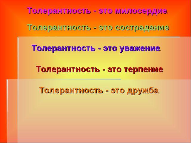 Толерантность - это милосердие. Толерантность - это сострадание Толерантность...