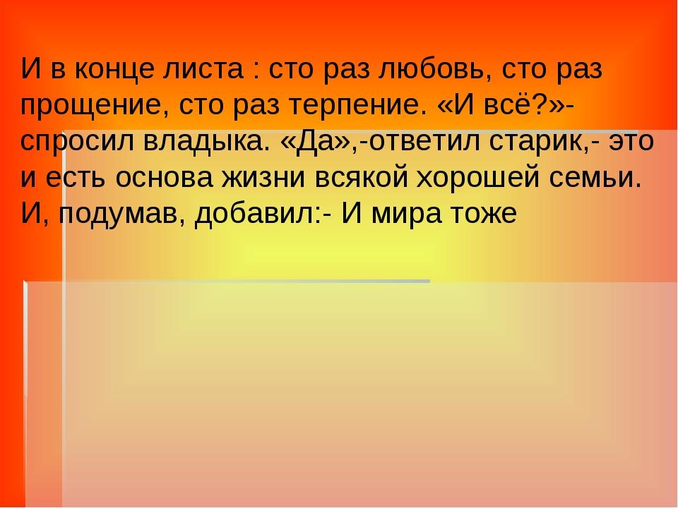 И в конце листа : сто раз любовь, сто раз прощение, сто раз терпение. «И всё?...