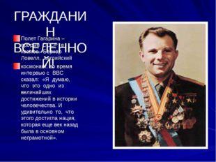 ГРАЖДАНИН ВСЕЛЕННОЙ! Полет Гагарина – прорыв СССР в космос. Бернар Ловелл, ан