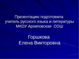 Презентацию подготовила учитель русского языка и литературы МКОУ Архиповская
