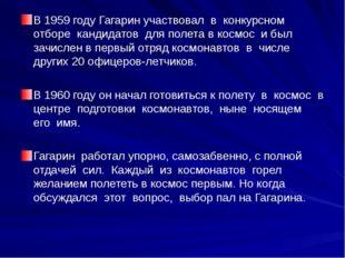 В 1959 году Гагарин участвовал в конкурсном отборе кандидатов для полета в ко