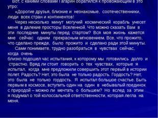 Вот, с какими словами Гагарин обратился к провожающим в это утро: «Дорогие д