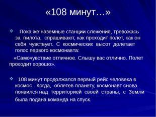 «108 минут…» Пока же наземные станции слежения, тревожась за пилота, спрашива