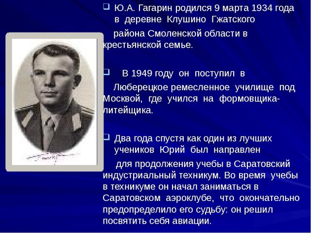 Ю.А. Гагарин родился 9 марта 1934 года в деревне Клушино Гжатского района Смо...