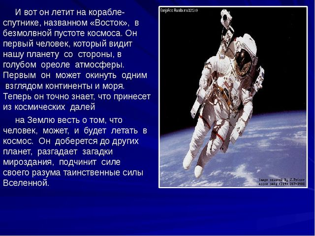 И вот он летит на корабле-спутнике, названном «Восток», в безмолвной пустоте...