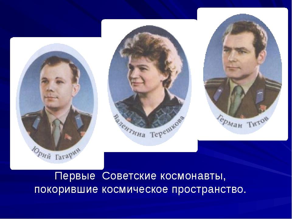 Первые Советские космонавты, покорившие космическое пространство.