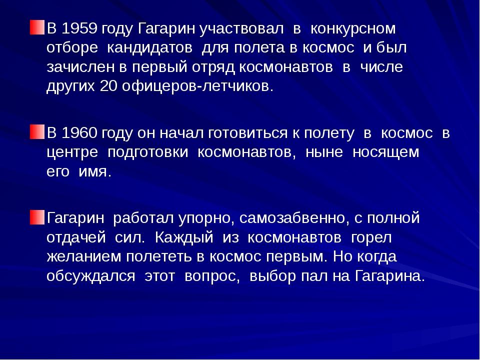 В 1959 году Гагарин участвовал в конкурсном отборе кандидатов для полета в ко...