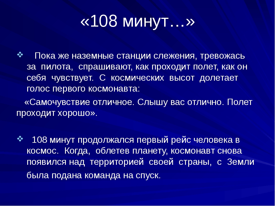 «108 минут…» Пока же наземные станции слежения, тревожась за пилота, спрашива...