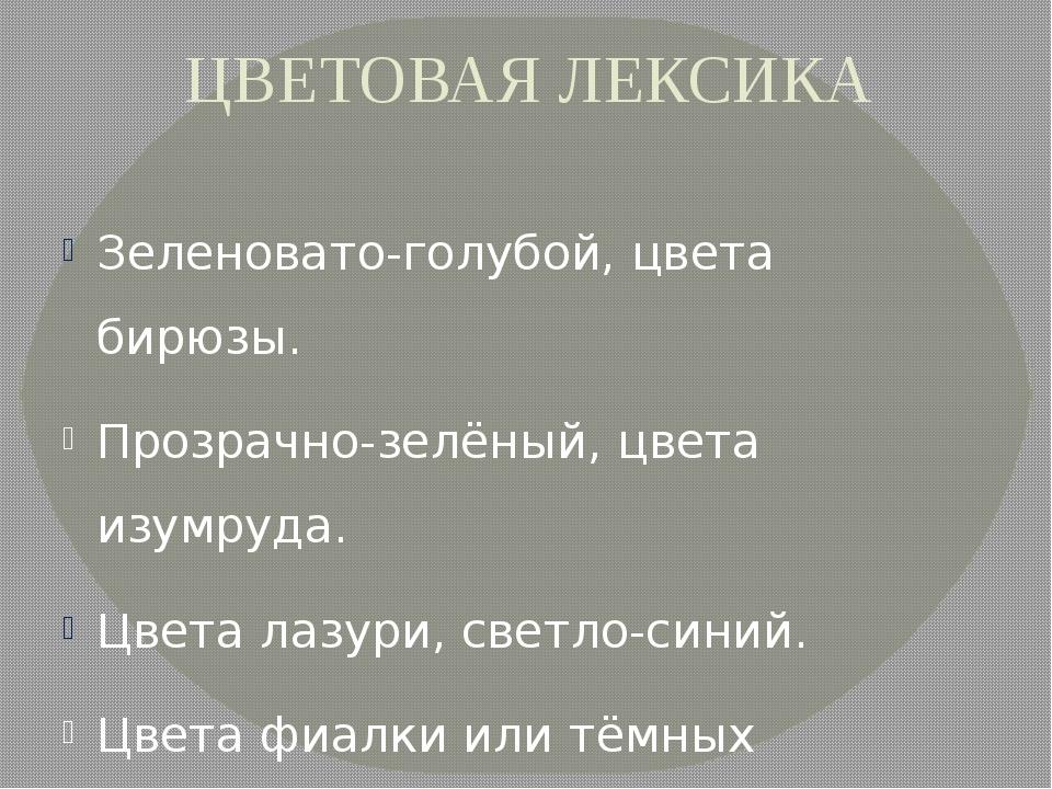 ЦВЕТОВАЯ ЛЕКСИКА Зеленовато-голубой, цвета бирюзы. Прозрачно-зелёный, цвета и...