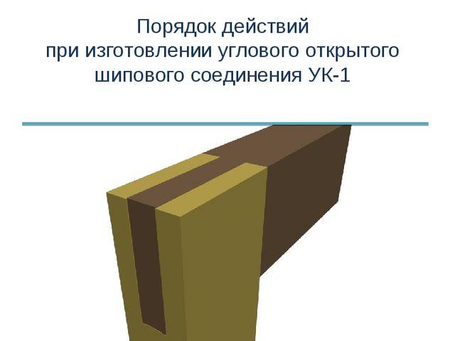 Порядок действий при изготовлении углового открытого шипового соединения УК-1