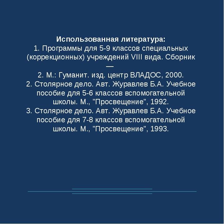 Использованная литература: 1. Программы для 5-9 классов специальных (коррекци...