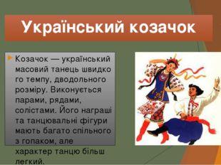 Український козачок Козачок— український масовийтанецьшвидкого темпу, двод