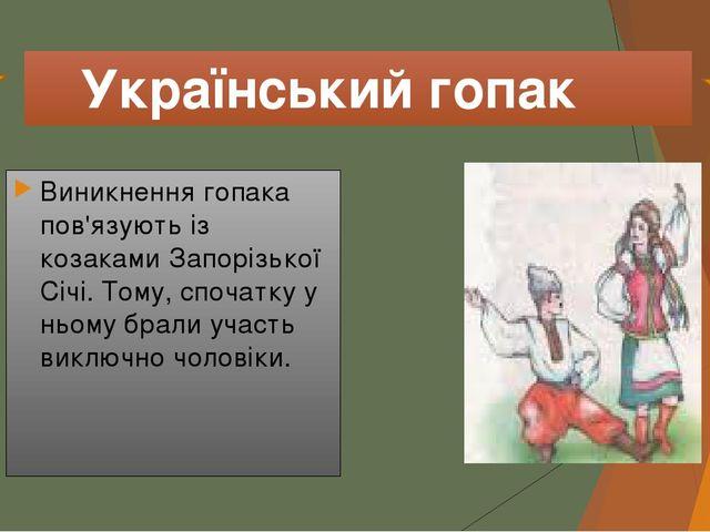 Український гопак Виникнення гопака пов'язують із козаками Запорізької Січі....