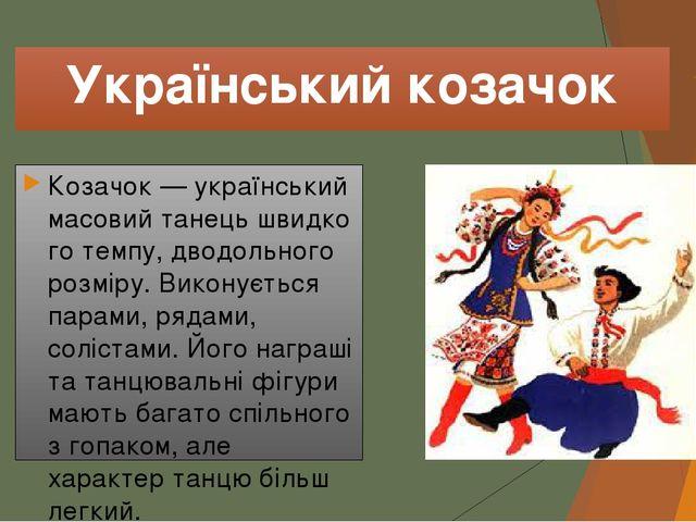 Український козачок Козачок— український масовийтанецьшвидкого темпу, двод...