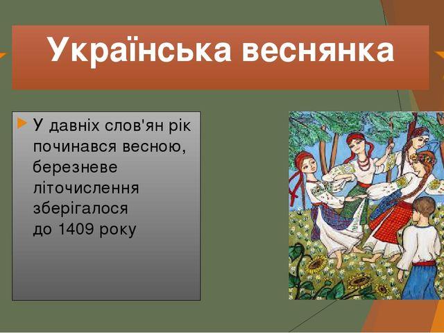 Українська веснянка У давніхслов'янрік починався весною, березневе літочисл...