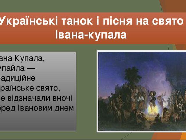 Українські танок і пісня на свято Івана-купала Івана Купала, Купайла— традиц...