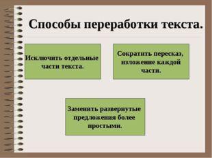 Способы переработки текста. Исключить отдельные части текста. Сократить перес