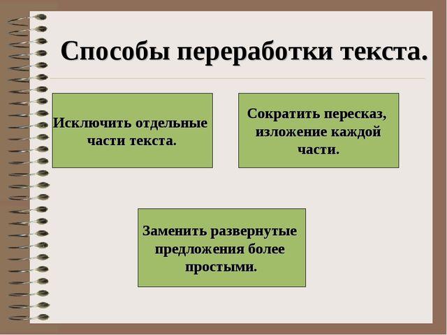 Способы переработки текста. Исключить отдельные части текста. Сократить перес...