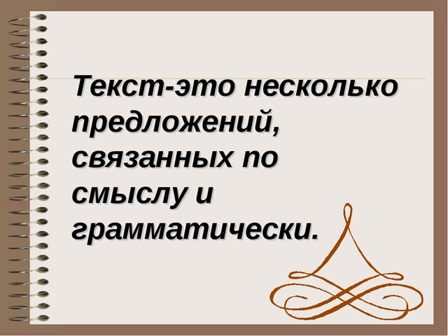 Текст-это несколько предложений, связанных по смыслу и грамматически.