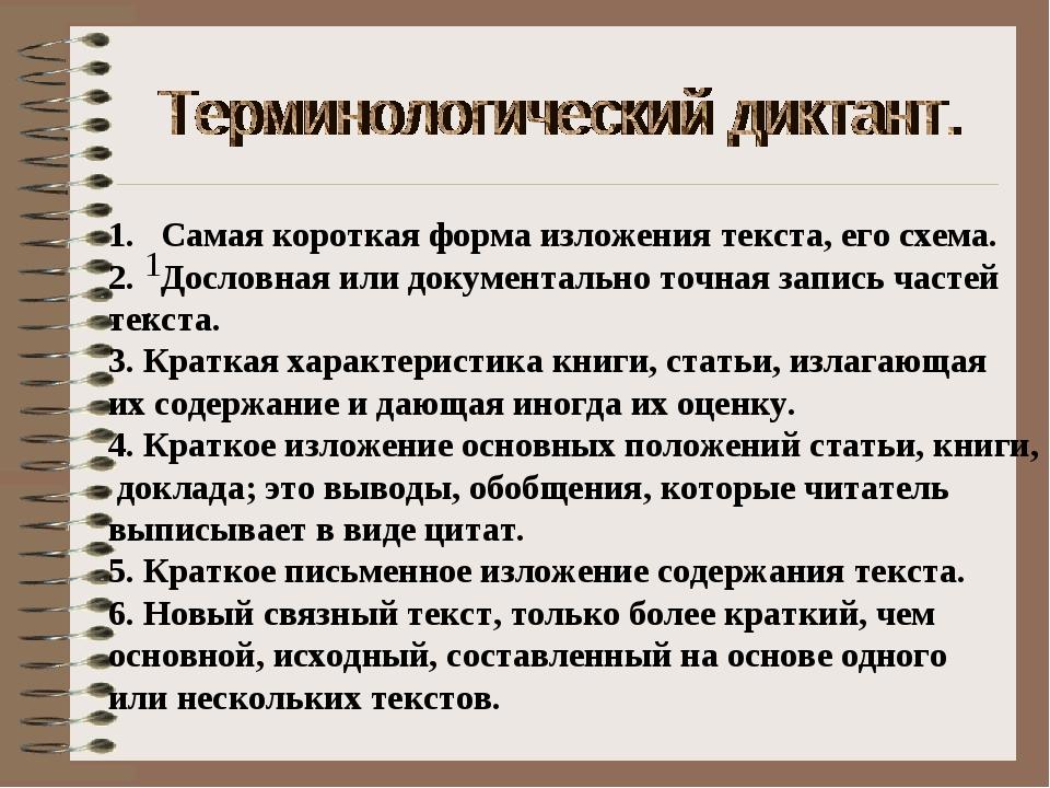 1. Самая короткая форма изложения текста, его схема. Дословная или документал...