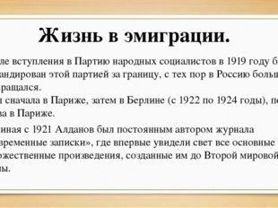Жизнь в эмиграции. После вступления в Партию народных социалистов в 1919 году