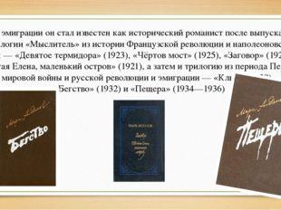 В эмиграции он стал известен как исторический романист после выпуска тетралог
