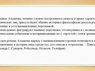 В романах Алданова, помимо сложно построенного сюжета и ярких характеристик и