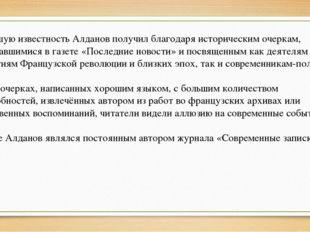 Большую известность Алданов получил благодаря историческим очеркам, печатавши