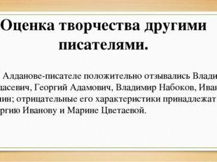 Об Алданове-писателе положительно отзывались Владислав Ходасевич, Георгий Ад