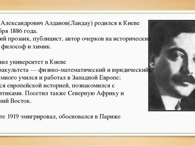 Марк Александрович Алданов(Ландау) родился в Киеве 7 ноября 1886 года. Русски...