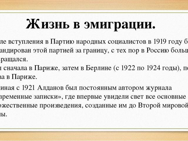 Жизнь в эмиграции. После вступления в Партию народных социалистов в 1919 году...