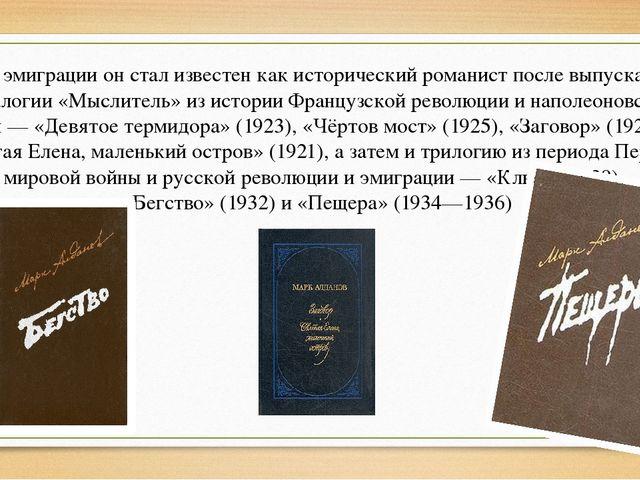 В эмиграции он стал известен как исторический романист после выпуска тетралог...