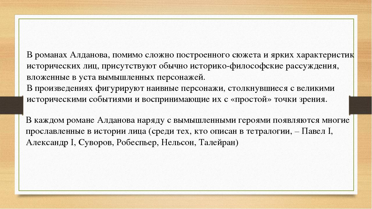 В романах Алданова, помимо сложно построенного сюжета и ярких характеристик и...
