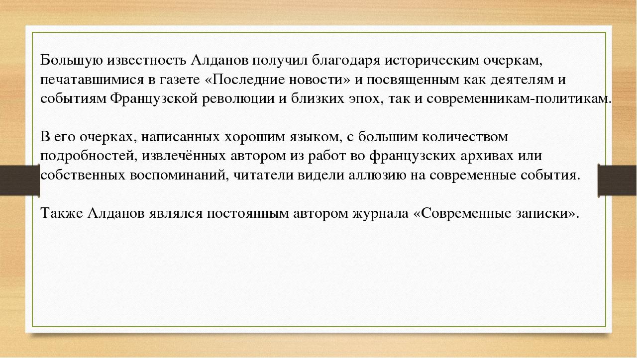 Большую известность Алданов получил благодаря историческим очеркам, печатавши...