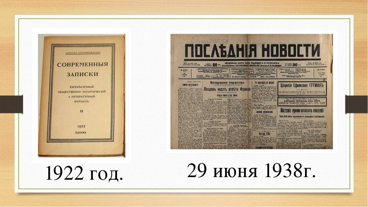 1922 год. 29 июня 1938г.
