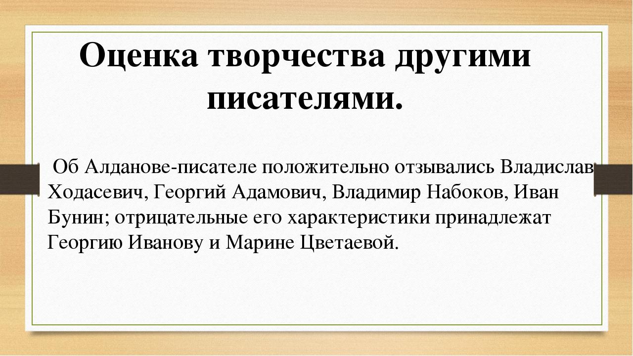 Об Алданове-писателе положительно отзывались Владислав Ходасевич, Георгий Ад...